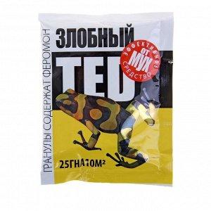 "Гранулы от мух ""Злобный TED"", с феромоном, пакет, 25 г"