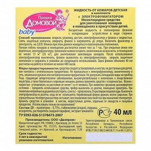 Комплект от комаров Домовой Прошка Детский с Эвкалиптом 60 ночей + фумигатор