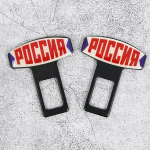 Набор заглушек для ремня безопасности «Россия», 2 шт
