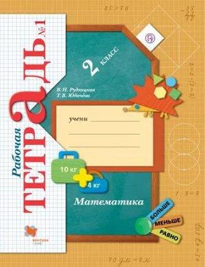 Рудницкая В.Н. Рудницкая Математика 2кл. Рабочая тетрадь №1 ФГОС (В.-ГРАФ)