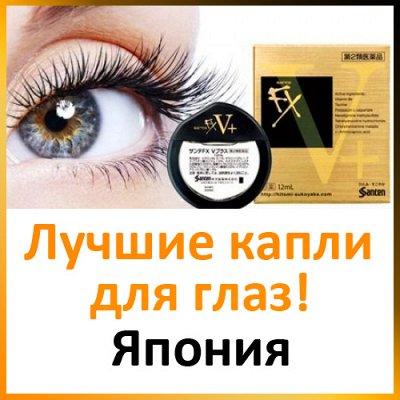 ❤ ЭКСПРЕСС ДОСТАВКА! ❤ Вся - Вся Любимая косметика! — Капли для глаз / Япония — Контактные линзы