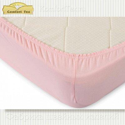 Спальный квадрат Любимое постельное, любимые расцветки! 🌛 — Простыни на резинке — Спальня и гостиная