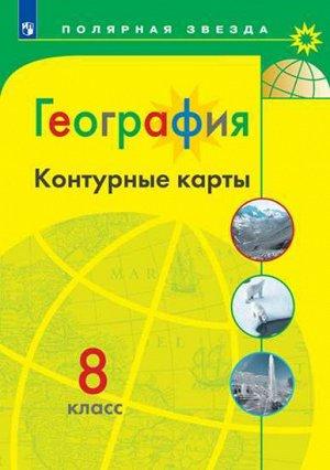 Матвеев А.В. Контурные карты (Полярная звезда) География 8кл. (Просв.)