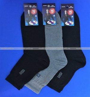 Ростекс (Рус-текс) носки мужские В-21-с черные