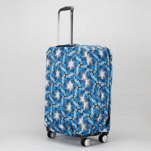 """Чехол для чемодана 24"""", расширение по периметру, цвет синий"""