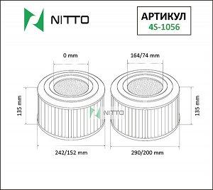 Фильтр воздушный Nitto 4S-1056