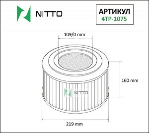 Фильтр воздушный Nitto 4TP-1075