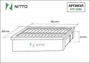 Фильтр воздушный Nitto 4TP-1086