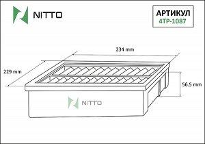 Фильтр воздушный Nitto 4TP-1087