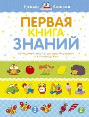 Земцова О.Н. Первая книга знаний. Необходимый набор тем для занятий с ребенком от 6 мес. до 3 лет (тв.обл.)