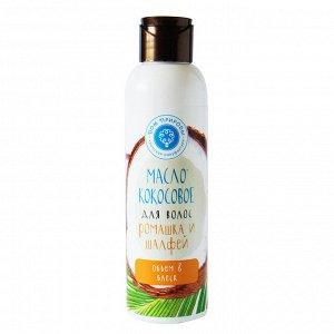 Кокосовое масло для волос ромашка и шалфей, объем и блеск