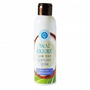 Кокосовое масло для тела Крымские травы, полезное увлажнение