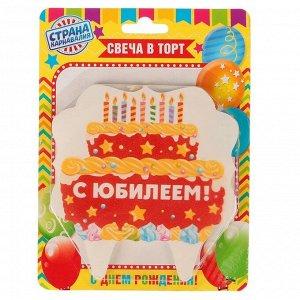 Свеча для торта «С Юбилеем». торт со свечами. 10х10 см