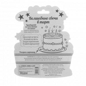 """Свечи в торт звездочки """"С днем рождения"""""""