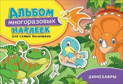 «POCMЭН» - Детское издательство №1 в России — Альбом многоразовых наклеек для самых маленьких — Развивающие игрушки