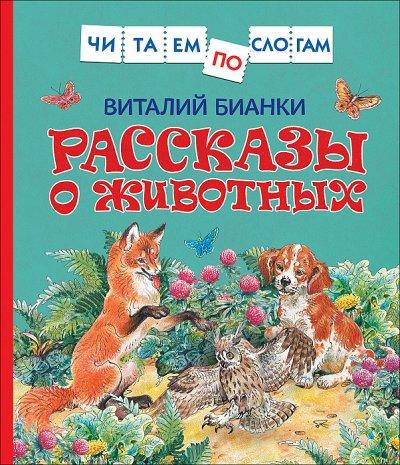 «POCMЭН» — Детское издательство №1 в России — Читаем по слогам — Детские книги