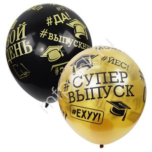 "MP 12""/30см BLACK&GOLD 5 ст. рис #Выпускник 25шт"