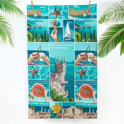 Распродажа скатертей от 220 рублей! Полотенца от 40 рублей!  — Пляжные полотенца — Кухонные полотенца