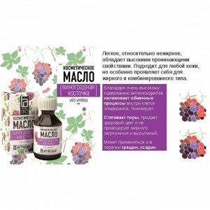 Косметическое масло Aroma BIO Виноградная косточка 30 мл