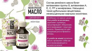 Косметическое масло Aroma BIO Репейное 30 мл