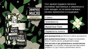 Эфирное масло Aroma BIO Жасмин 10 мл