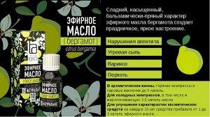 Эфирное масло Aroma BIO Бергамот 10 мл