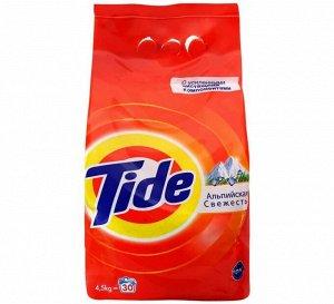Тайд / Tide порошок автомат 4,5кг Альпийская свежесть