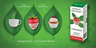 🍭Все в наличии! Европейские сладости  — Вкуснее сахара! Стевия свитли премиум — Диетическая бакалея