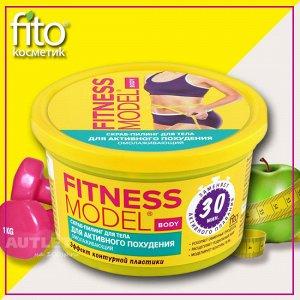 Скраб-пилинг для тела серии «FITNESS MODEL» для активного похудения, омолаживающий 250 мл