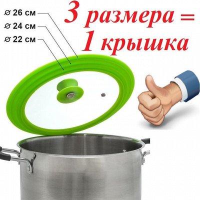 TV-Хиты! 📺 🥞 Все нужное на кухню и в дом!🍩🍕 — Универсальные крышки. Трехразмерные. — Крышки
