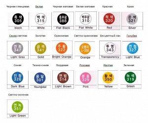 Спрей краска производство Корея