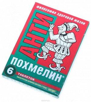 """Антипохмелин """"Антип"""" таб. 0,5г №6"""