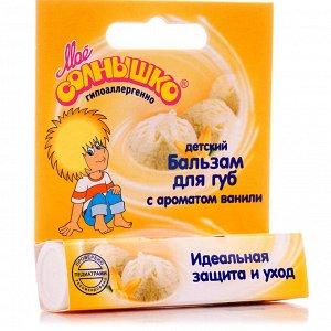 Мое Солнышко Бальзам Для Губ Детский С Ароматом Ванили 2,8г