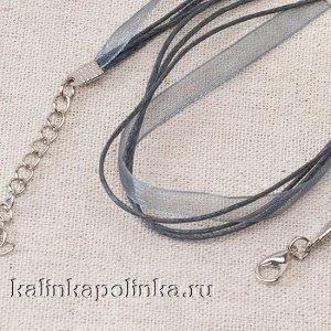 Основа для колье (3 шнура и лента), длина 44см + 5см цепочка, цвет серый