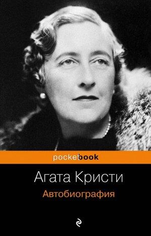 Кристи А. Автобиография