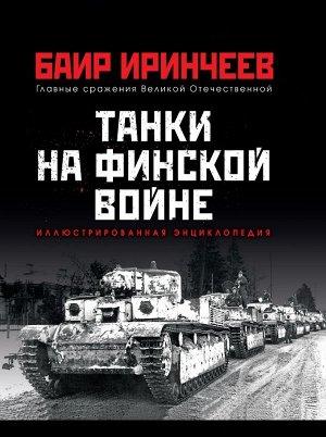 Иринчеев Б.К. Танки на финской войне