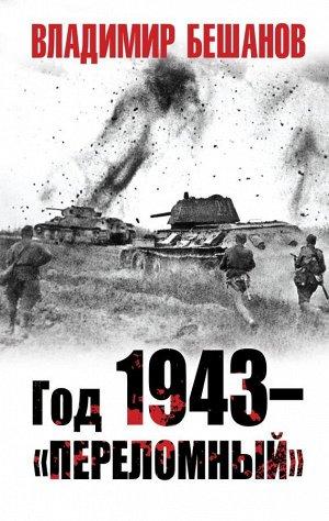 Бешанов В.В. Год 1943 – «переломный»