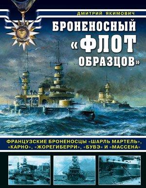 Якимович Д.Б. Броненосный «флот образцов». Французские броненосцы «Шарль Мартель», «Карно», «Жорегиберри», «Бувэ» и «Массена»
