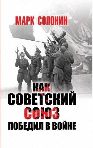Солонин М. Как Советский Союз победил в войне
