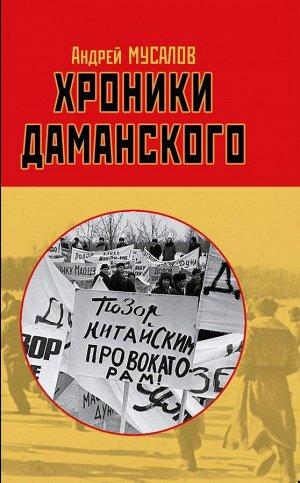 Мусалов А. Хроники Даманского