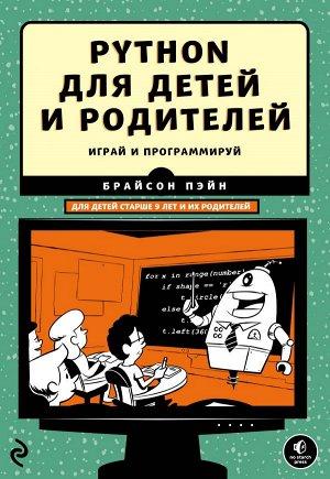 Пэйн Б. Python для детей и родителей