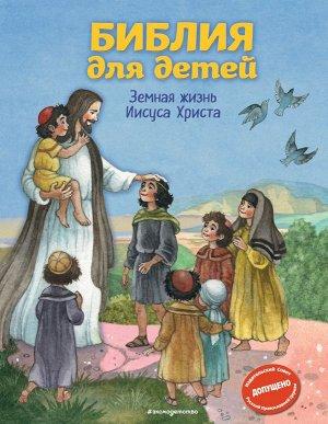 Кипарисова С. Библия для детей. Земная жизнь Иисуса Христа (ил. О. Ионайтис) (с грифом РПЦ)