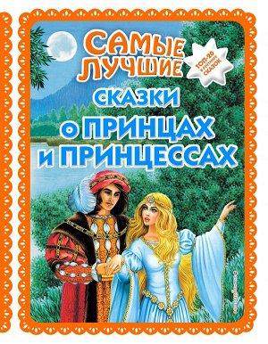 Самые лучшие сказки о принцах и принцессах (с крупными буквами, ил. А. Басюбиной)
