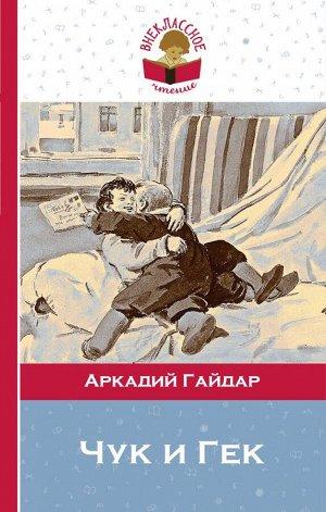Гайдар А.П. Чук и Гек