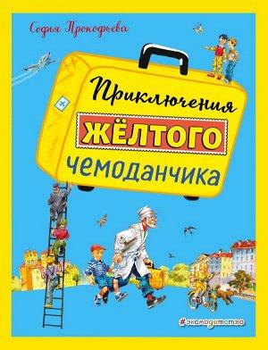 Прокофьева С.Л. Приключения желтого чемоданчика (ил. В. Канивца)