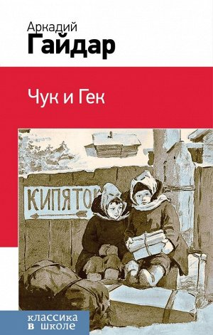 Гайдар А.П. Чук и Гек (с иллюстрациями)