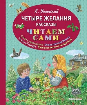 Ушинский К.Д. Четыре желания. Рассказы (ил. В. и М. Белоусовых)