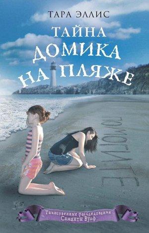 Эллис Т. Тайна домика на пляже (#3)