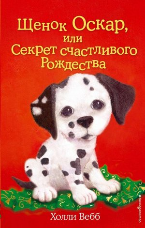 Вебб Х. Щенок Оскар, или Секрет счастливого Рождества (выпуск 12)