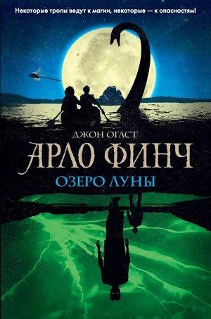Огаст Д. Арло Финч. Озеро Луны (#2)